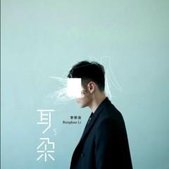 Tai / 耳朵 - Lý Vinh Hạo
