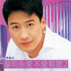 Li Ming Ni Ai Bu Ai Jing Xuan 2 - Leon Lai