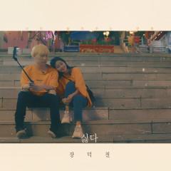 No More - Jang Deok Cheol