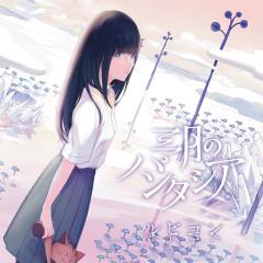 Rubicon - Sangatsu No Phantasia