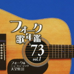 Folk Utanenkan 1973 Vol.1 - Folk & New Music Daizenshu
