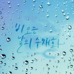 A Watercolor of a Rainy Day (Single) - A Train To Autumn