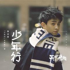 Thiếu Niên Hành / 少年行 - Tiêu Mại Kỳ