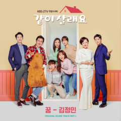 Shall We Live Together OST Part.1