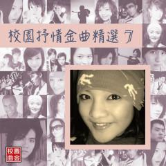 校園抒情金曲精選07 - Various Artists