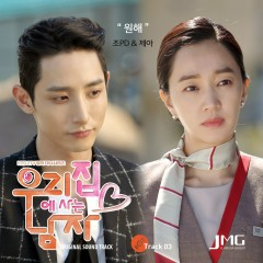 Sweet Stranger and Me, Pt. 3 (Original Soundtrack) - ZoPD, JeA