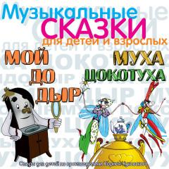 Moydodyr / Mukha Tsokotukha (Muzykal'nye skazki) [Opery dlja detey po proizvedenijam Korneja Chukovskogo]