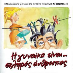 I Gineka Ine Skliros Anthropos - Original Soundtrack