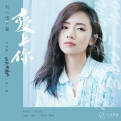 Yêu Anh / 爱上你 (Single) - Lưu Tích Quân