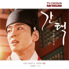 Selection: The War Between Women (Original Television Soundtrack, Pt. 2) - Kim Kyung Rok