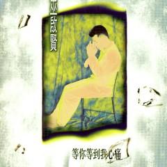 Deng Ni Deng Dau Wo Shin Tung - Eric Moo