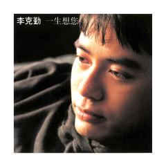 Yi Sheng Xiang Ni - Hacken Lee