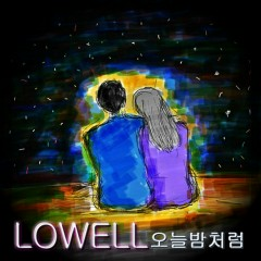 오늘밤처럼 - Lowell
