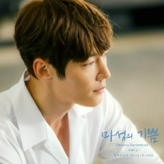 Deviish Charm OST Part.3 - U-mb5
