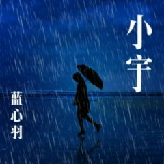 Tiểu Vũ / 小宇 - Ông Tử Minh