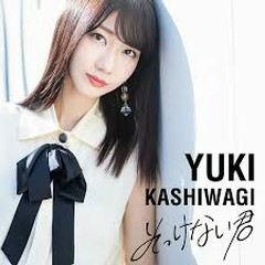 そっけない君 / Sokkenai Kimi - Kashiwagi Yuki