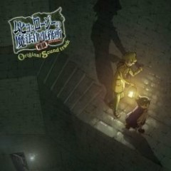 Muhyo to Roji no Mahouritsu Soudan Jimusho Original Soundtrack CD1