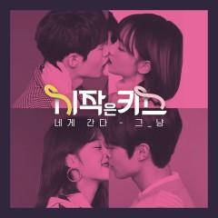 First Kiss (Original Soundtrack) - J_ust