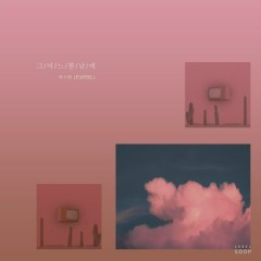 On That Spring Day (Single)