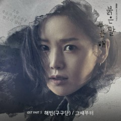 Children of Nobody OST Part.5 - Haebin