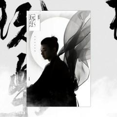 Ngoạn Lạc / 玩乐 - Hoắc Tôn