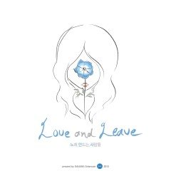 Love And Leave - Various Artists