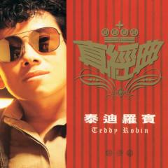 Zhen Jin Dian - Teddy Robin - Teddy Robin