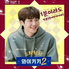 Welcome to Waikiki 2 OST Part.5