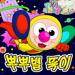 Learn Along With Smart Kids School On MBC Ttogi From The PPU PPU Star