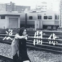 Mei Guan Xi