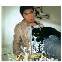 Wo Hai Neng Ai Shei - Andy Hui