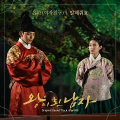 The Crowned Clown OST Part.3 - Eunha