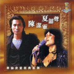 My Lovely Legend - Danny Summer and Elisa Chan - Danny Summer, Elisa Chan