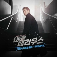Terius Behind Me OST Part.1 - Gaho