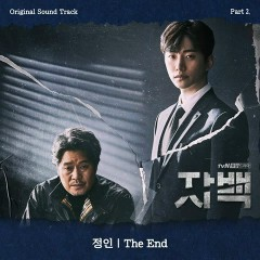 Confession OST Part.2 - Jung In
