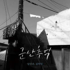Gunsan Memory (Single)