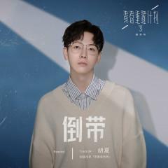 Rewind (Remake of Youth 3: OST) - Xia Hu