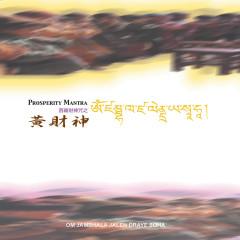 黃財神 - Various Artists