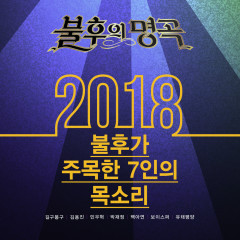 Immortal Song (Singing The Legend – 2018 Expectation Special Feature)