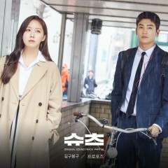 Suits OST Part.6 - GB9