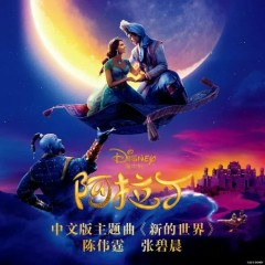 Thế Giới Mới / 新的世界 (From 'Aladdin' - Chinese Version Soundtrack)