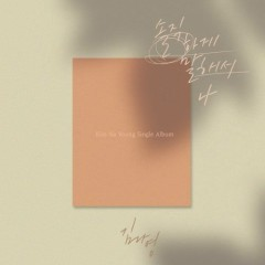 To Be Honest (Single) - Kim Na Young