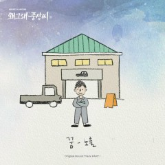 Liver or Die OST Part.1