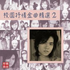 校園抒情金曲精選02