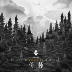 Ngụy Trang / 伪装 - Đại Tráng