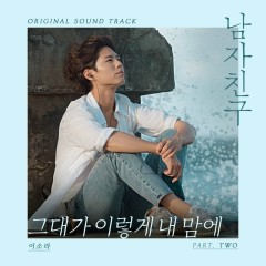 Encounter OST Part.2
