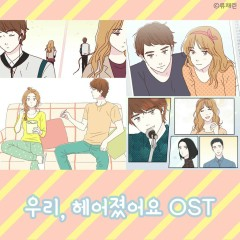 We Broke Up OST (2018 Remaster)