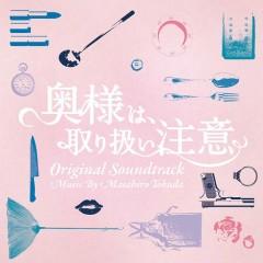 Okusama wa, Toriatsukai Chui Original Soundtrack - Masahiro Tokuda