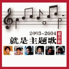 Jiu Shi Zhu Ti Ge - Various Artists