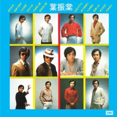 Ye Zhen Tang Jing Xuan - Johnny Ip